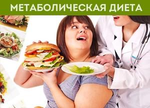 Выбираем диету: метаболическая