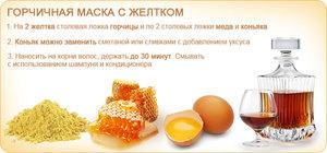 Горчичная маска с желтком и медом