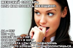 Как понять что хочет девушка