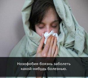Страх болезни