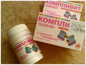 Витамины после беременности для восстановления