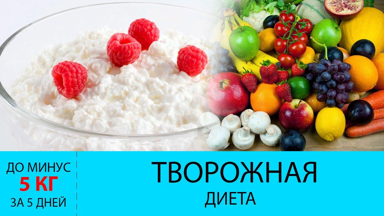 диета творожная 3 дня