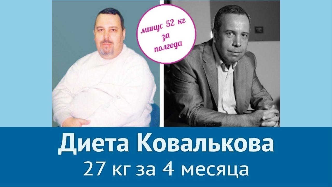 Диетолог Алексей Ковальков До И После Похудения. Диета Ковалькова. Меню на каждый день, неделю, месяц. 1, 2, 3 этап похудения. Отзывы и результаты