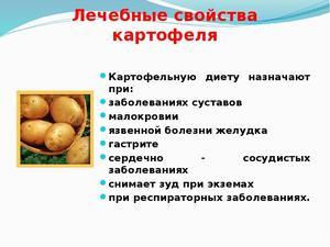 Преимущества и недостатки картофельной диеты для похудения