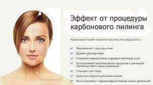 Косметологическая процедура фарфоровая кукла отзывы
