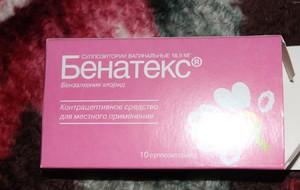 Препарат Бенатекс
