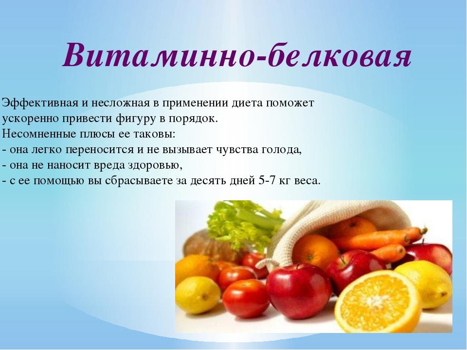 Белково Витаминная Диета Для Похудения.